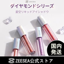国内発送「ZEESEA公式ストア」SNS話題 ダイヤモンドシリーズ 星空リキッドアイシャドウ 液体アイシャドウ 2.8g 偏光ラメ グリッター