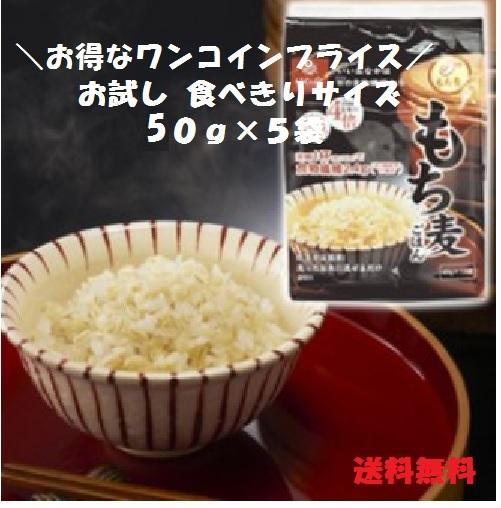 \ワンコインお試し/【送料無料】もち麦ごはん 50g×5袋 ひとつづつ小分けになっている食べきりサイズ!!
