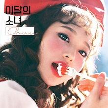 韓国音楽 今月の少女(LOONA)のチュ - CHUU (シングルアルバム/CD+フォトブック+フォトカード1種) LOONA12S1