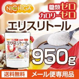 エリスリトール(erythritol) 950g 【メール便専用品】【送料無料】 カロリーゼロ 希少糖 糖質制限 天然甘味料 [01] NICHIGA(ニチガ)
