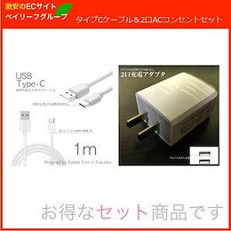 USB Type-C ケーブル 約1m 充電ケーブル USB2.0 Type-c対応充電ケーブル ACアダプター スマホ 充電器 USB コンセント 2ポート 2.4A 2400mAh 2台同時 急速