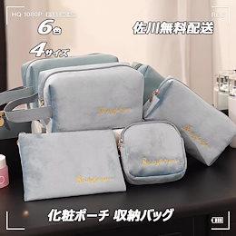 【佐川無料配送】【同じ製品で最低価格】 2020新荷出品韓国化粧ポーチ 毛織物コスメ収納携帯大容量収納バッグ化粧バッグ6色 4サイズ