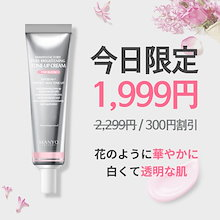 [Manyo Factory]【韓国コスメ 魔女工場 本社直営】【送料無料】★Tone UP Cream Pink ★ トーンアップクリーム 華やかに咲くピンク色にトーンアップトーンアップ