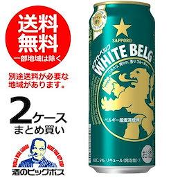 関東のみ送料無料  サッポロ ビール ホワイトベルグ 500ml×2ケース(48本)《048》