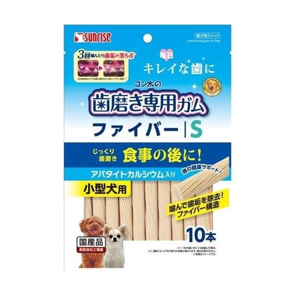 サンライズ ゴン太の歯磨き専用ガム ファイバーSサイズ アパタイトカルシウム入り 10本