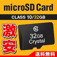 Qoo10で一番売れているSDカード!!!【32GB】 microSDHCカード Class10 microSDカード 【送料無料】ノーブランド品【おかげさまでデジタルカテゴリランキング1位】ニンテンドースイッチsdカード対応可能