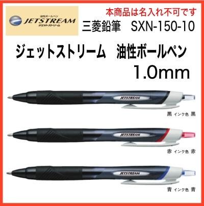 名入れ無しの商品です 三菱鉛筆 ジェットストリーム スタンダード ボールペン 1.0mm SXN-150-10 送料別 プレゼント 文房具 筆記用具 粗品 太字