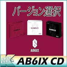 【送料無料】 AB6IX  - B:COMPLETE (1ST EP) エービーシックス / バージョン選択 /에이비식스 PRODUCE101  ワナワン イ・デフィ  パク・ウジン