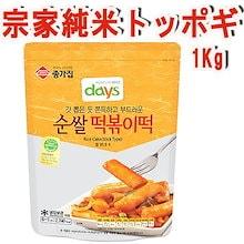 「冷蔵便」宗家 純米 トッポキ 1Kg ★韓国食品市場★韓国食材/ 韓国料理/ トッポキ材料