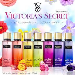 送料無料 New【ヴィクトリアシークレット】ボディミスト 250ml / ボディローション 250ml 選べる各種 Victorias Secret 香水・フレグランス