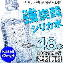 【送料無料】九州産  強炭酸 シリカ水 500ml×24本×2ケース【ノンラベル ECOボトル】 ラベルを剥がす手間のいらないエコボトル ※商品の特性上返品返金不可商品です。