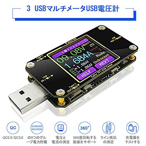 Pinbotronix USBマルチメータUSB電圧計、電流計負荷テスターUSB電圧電流PDバッテリ電力容量の充電器デジタルタイプCメーターテスターカラーLCDディスプレイケーブル抵抗QC2.0