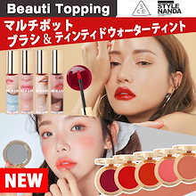 ★NEW★3CE★ムルグァンティント!!!発売!TAKE A LAYER TINTED WATER TINT[Beauti Topping]