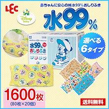 ☆【送料無料】レック 水99% Disney  おしりふき 80枚×20 (1600枚) ディズニー 日本製