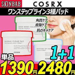 [COSRX]★1+1★ンステップオリジナルクリアパッド70枚/CLEAR/MOISTURE/CALMING/韓国コスメ/角質ケア/水分充填/お肌の鎮静/韓国スキンケア