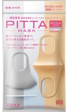 【送料無料】【土日休まず発送】 SMALL CHIC PITTA MASK PASTEL ピッタマスク 3枚入り WHITE BEIGE LIGHT GRAY ピッタ マスク