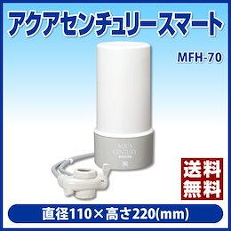 【送料無料】すっきり置けるコンパクトデザイン/浄水器 アクアセンチュリースマート MFH-70 #キッチン_me