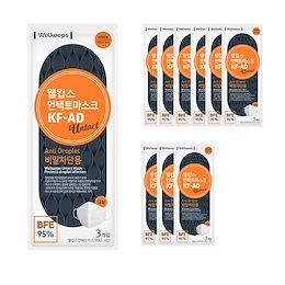 (韓国優秀商品)ウェルキプスアンタクトしぶき遮断用マスク大人用KF-AD /短納期