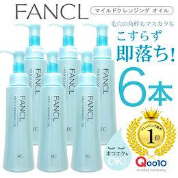 【お得な6本セット】FANCL マイルドクレンジングオイル120ml2本×3セット(計6本)