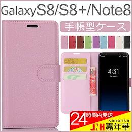 Galaxy S8 Galaxy S8 Plus Galaxy Note8用手帳型ケース カバー 手帳型 スタンドケース