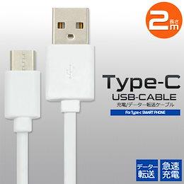 ■送料無料■ データー通信、充電対応! 2mタイプ 【 USB Type-C(USB-C)ケーブル 】 タイプC Android Nintendo Switch