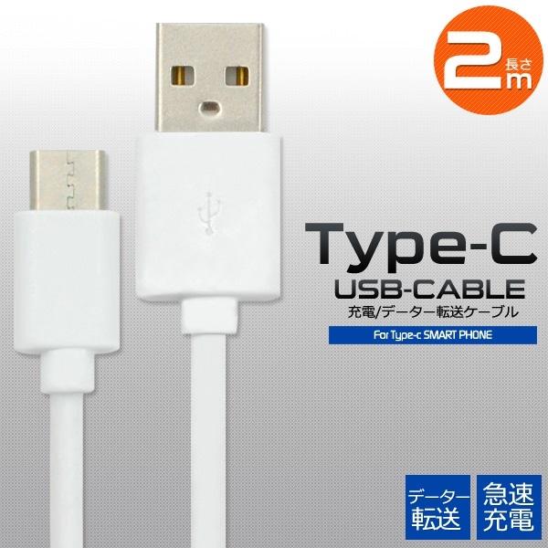 送料無料 ゆったり使いやすい2m!【 USB Type-C (USB-C) 2m 充電ケーブル 】AndroidスマホやNintendo Switchの充電に!データ転送可