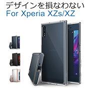 a741bfcca7 Sony Xperia XZs ケース スマホカバー Xperia XZ 透明 耐衝撃 TPU ソフト おしゃれ クリア スマホケース PC