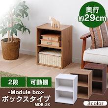 カラーボックス 2段 モジュールボックス 可動棚 MDB-2K  収納 テレビ台 TV台 AVボード ラック 木製 棚 コンパクト 収納ボックス ケース