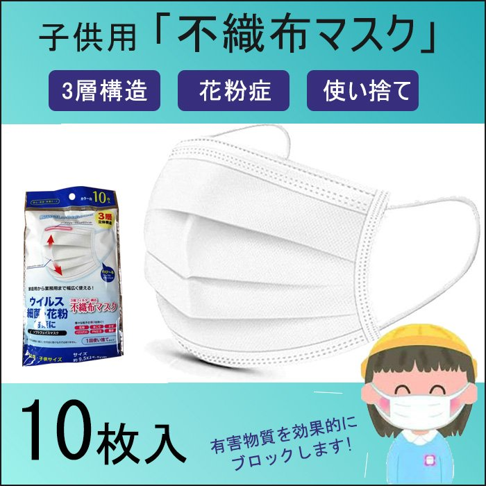 【送料無料】マスク (10枚*2包)20枚小さいサイズ 使い捨て 不織布マスク 女性用 子供用 20枚 3層構造フィルター 白色 145*95mm