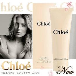 ☆1+1 [2本セット] クロエ パフューム ハンドクリーム 75mL 2本 Chloe オードパルファムの香り
