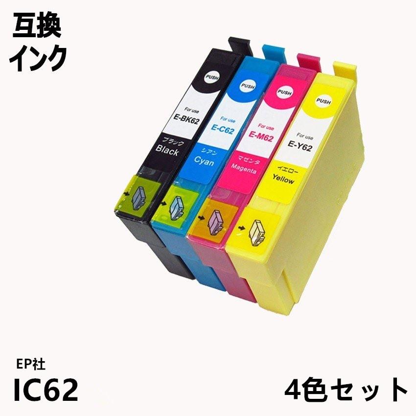 IC4CL62 お得な4本パック 62系インクセット エプソンプリンター用互換インク EP社 ICチップ付 残量表示機能付 ICBK62 ICC62 ICM62 ICY62 IC62