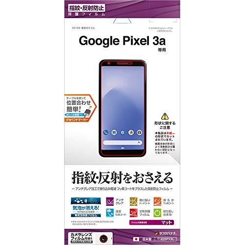 ラスタバナナ Pixel 3a フィルム 平面保護 指紋・反射防止(アンチグレア) グーグル ピクセル3a 液晶保護フィルム T1826PX3L
