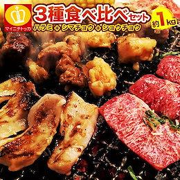 送料無料 BBQに人気の3種焼肉セット合計1キロ!タレ漬け牛ハラミ500g+タレ付けショウチョウ250g+タレ漬けシマチョウ250g