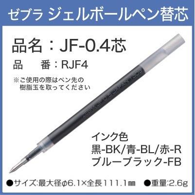ゼブラ ジェルボールペン 替芯 0.4mm JF-0.4 ●適合商品は商品説明を参考下さい ZEBRA SARASA ボールペン 替え芯 文房具 筆記用具