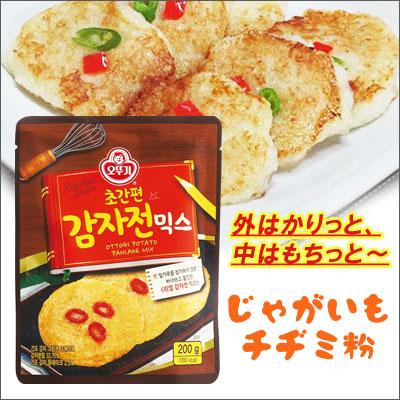 『オットギ』ジャガイモチヂミミックスカムジャチヂミ粉(200g・4〜5人前) OTTOGI もちもち おいしい チヂミの粉 韓国食材 韓国食品
