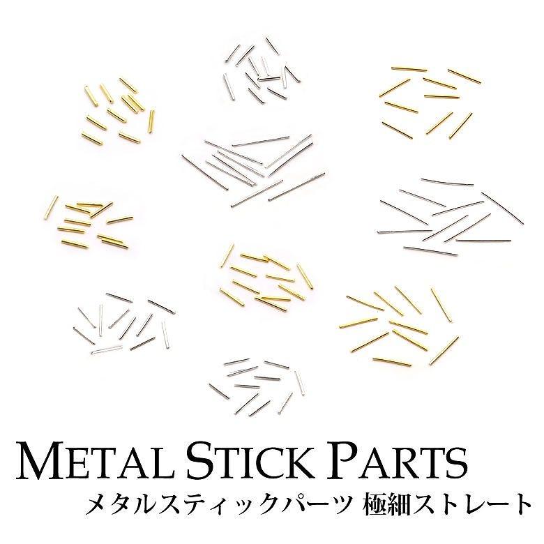 メタルスティックパーツ 極細ストレート 7種 10個入り メタルスティックパーツ ネイル パーツ メタル メタリック スティック 極細 スタッズ シンプル ストレート ジェル ネイティブ エスニック