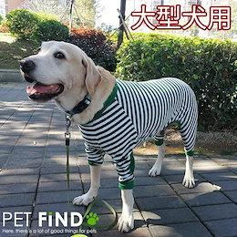 犬服  PETFiND 犬 服 オールシーズン 背面ファスナー付きボーダー つなぎ 大型犬用 傷なめ防止 抜け毛対策 ロンパース あたたか