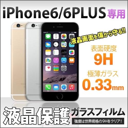 iPhone12/iPhoneSE2~5s対応:9H プレミアム強化ガラス iPhone12pro/iPhoneX/iPhone11 強化ガラスタイプ液晶保護ガラスフィルム 0.33�の極薄