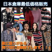 送料無料-数に限りがある-売り切れ次第終了します。日本倉庫在庫大清品-韓国ファッション-スカート-ブラウス-Tシャツ-長袖-ドレス-韓国-ファッション- パンツ-ビッグサイズ-ワン