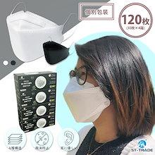 120枚入り 4層フィルター構造(メルトブロー不織布2重) 口紅がつきにくい 個別包装 マスク 【即日発送・送料無料】 ST-TRADE立体マスク120枚入り! マスク 不織布 使い捨て 大人マスク