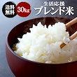 【期間限定価格!!】【令和2年産入り】30kg(10kgx3) ブレンド米 小粒米の全国複数原料米!送料無料(沖縄・北海道・離島除く)