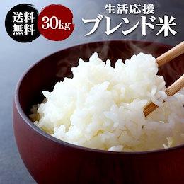 【令和2年産入り】30kg(10kgx3) ブレンド米 小粒米の全国複数原料米!送料無料(沖縄・北海道・離島除く)