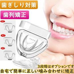 歯列矯正用リテーナー透明歯列矯正用トレーナー歯用器具装具ブレースマウスピース大人用ツール矯正器 デン