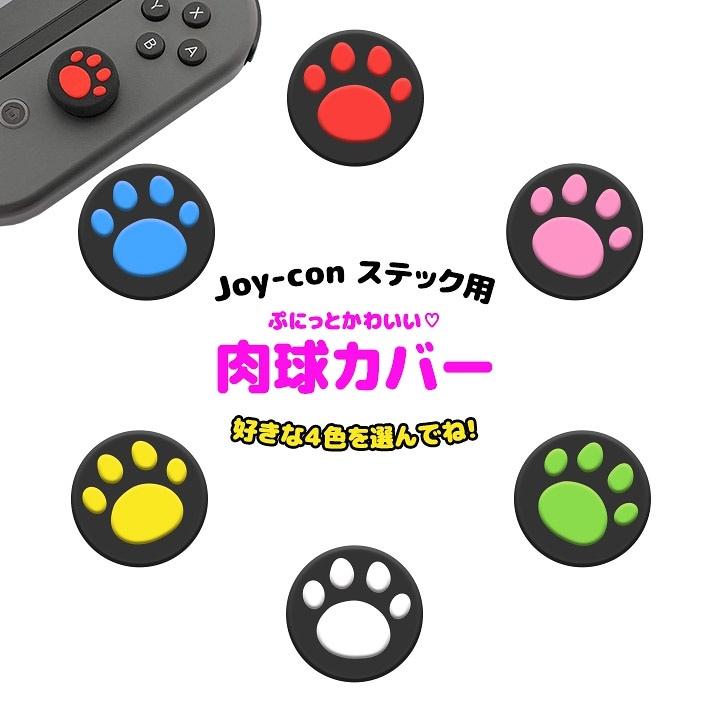 209-24 【送料無料】任天堂Switch/Switch Lite JOY-CON スティック肉球カバー 4個セット サムスティックカバー 猫 シリコン ソフト ニンテンドースイッチ スイッチライト