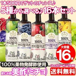 【送料無料】プティチェル 美酢(ミチョ) 900ml×16本 1ケース♪人気の5種類から2本ずつ16本お選びいただけます♪商品詳細のリンクからクーポンゲ