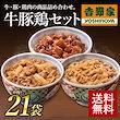 【公式販売店】吉野家 牛豚鶏たっぷり詰合せ(牛丼・豚丼・焼鶏 各7袋)【冷凍】