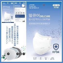 工場渡し価格販売[DELCURE]黄砂防疫マスクホワイト大型KF94(N95) 韓国政府認証/cellcure