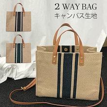 【送料無料】キャンバス生地ハンドバッグ 大人デザイン☆シンプルで使いやすい☆ちょっとしたお出かけに☆お買い物に☆軽くて便利☆