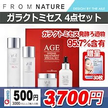 [FROMNATURE] [フロムネイチャー]🌸母の日ギフト🌸★4種セット★ AGE INTENSE エッセンス +フルイド +クリーム +アンプル