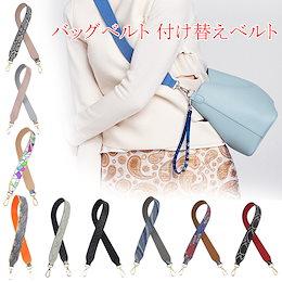 【送料無料】 鞄 かばん レディース 小物 付け替えベルト 肩掛け 斜め掛け バッグ  ショルダーストラップ
